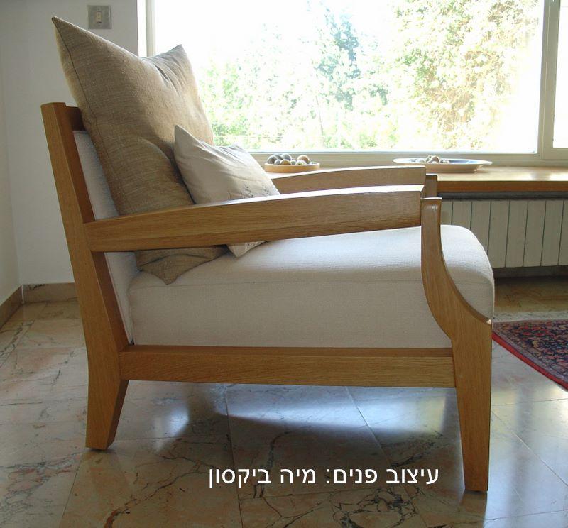 המרדף אחר הכורסא המושלמת