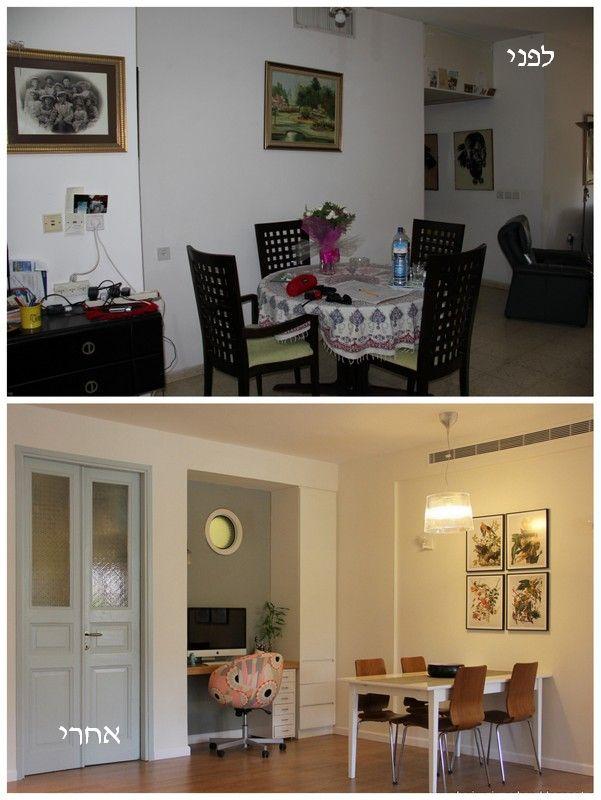 עיצוב דירה - לפני ואחרי