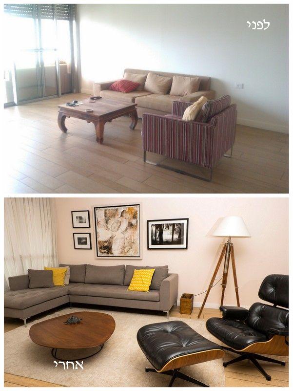 סלון מעוצב - לפני ואחרי