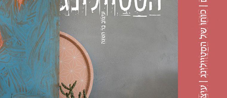כוחו של הסטיילינג | בתים אמיתיים | עיצוב בר השגה
